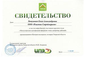Международная сертификация продукции: виды, алгоритмы действий