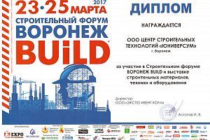 Строительный форум Воронеж BUILD