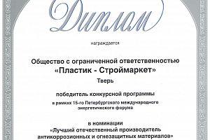 15-й Петербургский международный экономический форум
